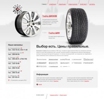 Сайт компании «Савои»