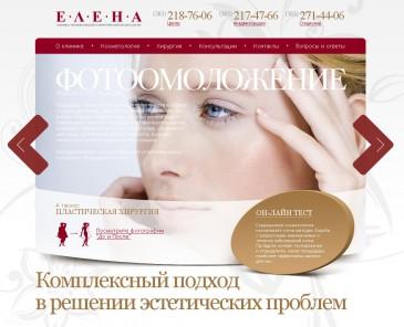 Сайт для клиники «Елена»