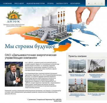 Дальневосточная энергетическая управляющая компанияё