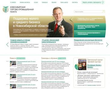 Новосибирская торгово-промышленная палата