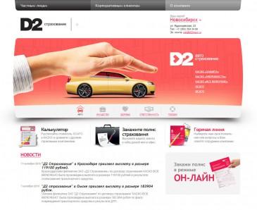 Страховая компания «Д2»