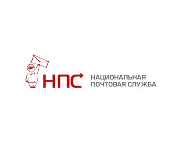 Логотип и фирменный стиль для Национальной Почтовой Службы