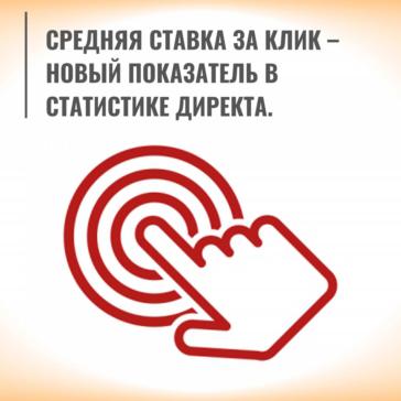 srednyaa-stavka-za-klik