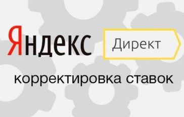 stavki-v-yandex-direct